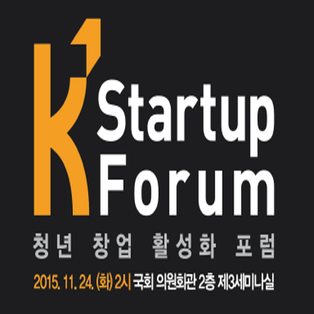 kstartupforum