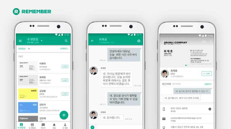 Business card transfer app choice image card design and card template kakaopay launches new service transfer to bank korean startups news remember business card app reheart choice reheart Gallery