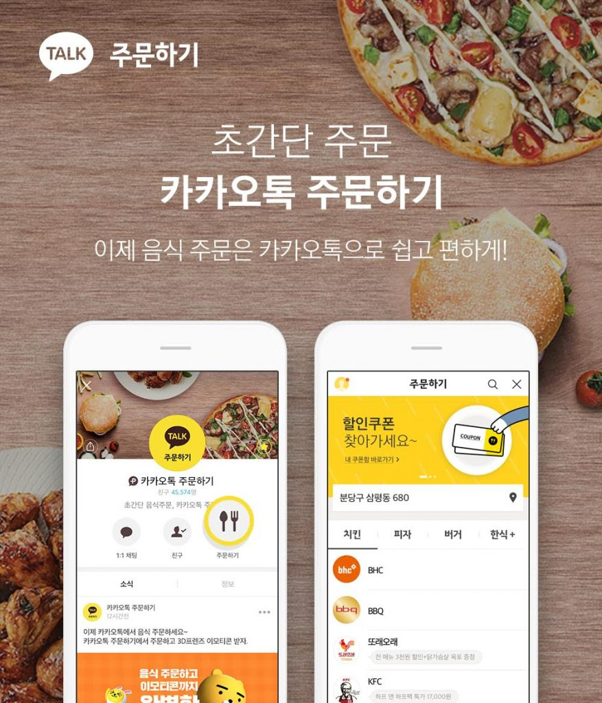 Order with kakao