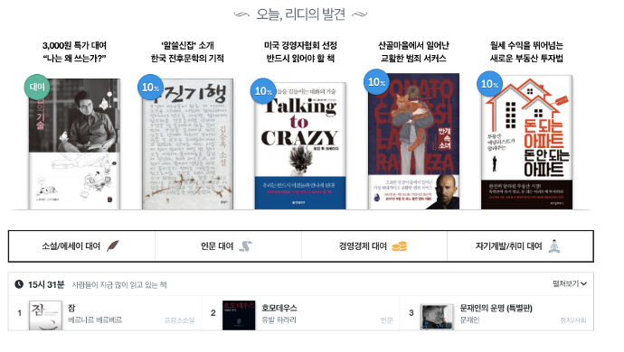 Ridibooks_korean_ebook